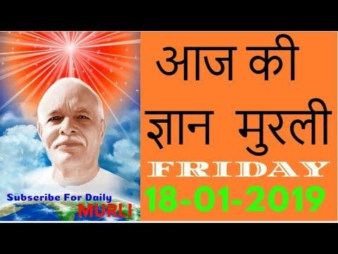 aaj ki murli 18-01- 2019 l today's murli l bk murli today l brahma kumaris murli l aaj ka murli (видео)