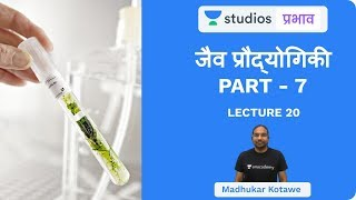 L20: Biotechnology (Part - 7) I Science & Technology (UPSC CSE - Hindi) I Madhukar Kotawe