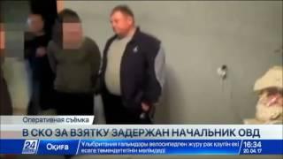 Начальник районного ОВД задержан в СКО при получении взятки