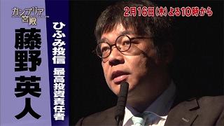 カンブリア宮殿Ryuseyeレオス・キャピタルワークス社長兼CIO・藤野英人