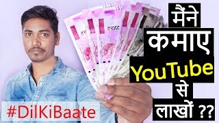 I Earn Millions From YouTube | #DilKiBaate Episode #1 QnA | DK Tech Hindi