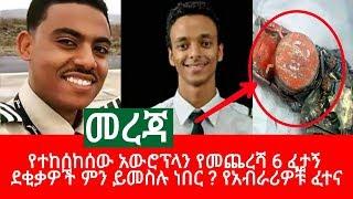 Ethiopia || መረጃ - የተከሰከሰው አውሮፕላን የመጨረሻ 6 ፈታኝ  ደቂቃዎች ምን ይመስሉ ነበር ? የአብራሪዎቹ ፈተና