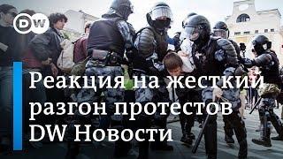 Реакция Запада на разгон митинга 3 августа и жесткие массовые задержания. DW Новости (05.08.2019)