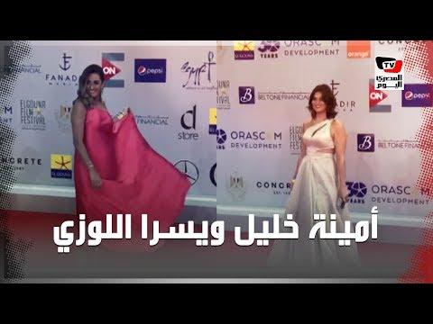 أمينة خليل ويسرا اللوزي في ختام مهرجان الجونة