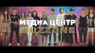 МЕДИА ЦЕНТР MUZZONE www.muzzonemedia.com