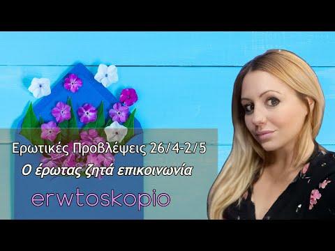 Εβδομαδιαίες Ερωτικές Βιντεο-Προβλέψεις 26 Απριλίου έως 2 Μαΐου 2021