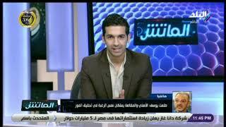 الماتش - طلعت يوسف: الأهلي والمقاصة يملكان نفس الرغبة في الفوز .. ورحيل أنطوي هذا الموسم غير وارد