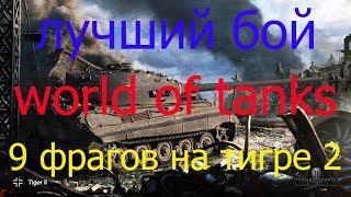 ЛУЧШИЙ  БОЙ  World of Tanks ps4 9 фрагов на тигре 2 за бой