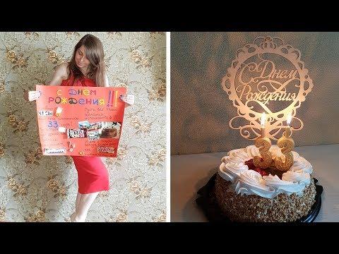 Поздравление мужу ♡ Плакат на день рождения ★