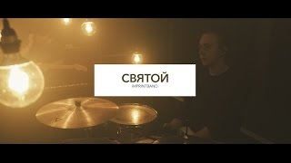 Святой - Imprintband (Official Music Video)