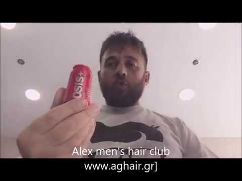 Osis dust it texture Schwarzkopf  Alex men's hair club www.aghair.gr