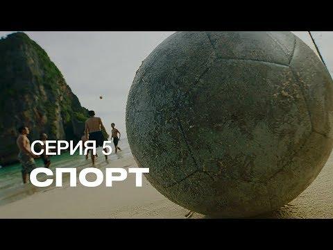 S7 Airlines | «Посетите Землю». 5 Серия: Спорт онлайн видео