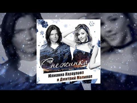 Юлианна Караулова, Дмитрий Маликов - Песня о снежинке (Снежинка' 2017)