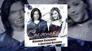 Юлианна Караулова, Дмитрий Маликов - Песня о снежинке (Снежинка