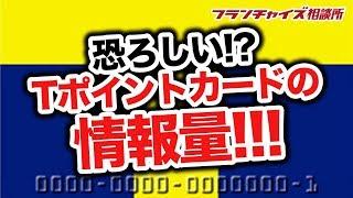 【TSUTAYAの成功事例を学ぶ!】加盟店のつながりがブランドを強くしてくれる!