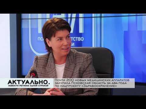 Актуально Псков / 22.04.2021