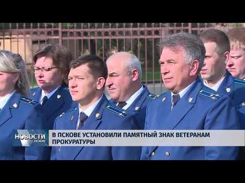 Новости Псков 06.09.2018 # В Пскове установили памятный знак ветеранам прокуратуры