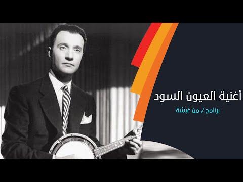 قراءة في أغنية العيون السود لوردة الجزائرية مع إسماعيل المحاربي