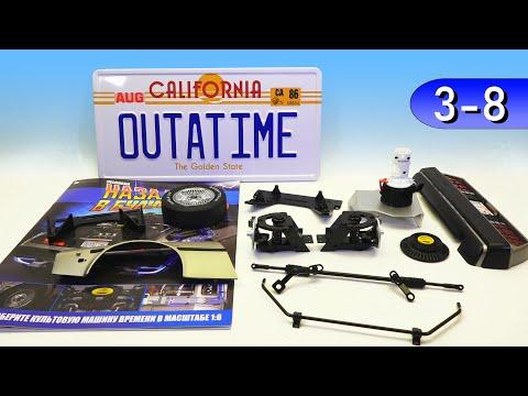 Назад в Будущее, ДеЛориан (журналы 3-8) мистер Фьюжн и номерной знак с настоящей машины