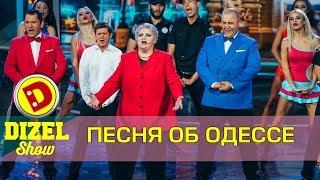 Коротко об Одессе : Саакашвили, Лобода, Полиция и гей-парад | Дизель шоу Украина украина