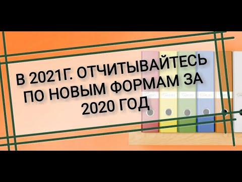 Изменения в налоговой и бухгалтерской отчетности в 2021г. Новые формы отчетности за 2020 год