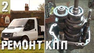 Ford Transit (Форд Транзит), ремонт КПП, модернизация и сборка - Часть 2