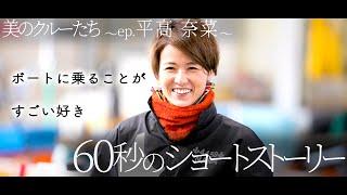 ボートレーサー|美のクルーたち~ep.平高奈菜