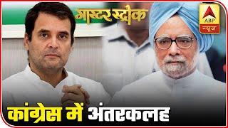 Rahul Gandhi Tore Ordinance In 2013, Repercussions Are Still Felt | Master Stroke | ABP News