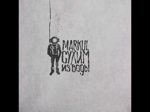 MARKUL   Сухим из воды