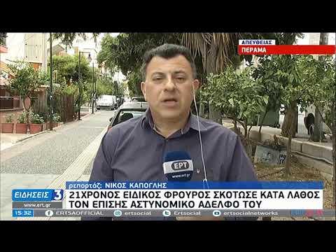 Οικογενειακή τραγωδία στο Πέραμα με νεκρό ειδικό φρουρό | 25/10/2020 | ΕΡΤ