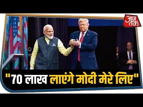 क्या पूरे Ahmedabad के लोग आएंगे Trump के स्वागत में?