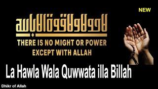 La Hawla Wala Quwwata Illa Billah Ḥawqala Very Beautiful Voice