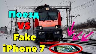 Fake iPhone 7 ПРОТИВ Поезда / Fake iPhone 7 VS Train