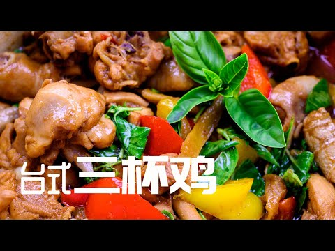 Three-cup chicken ( San Bei Ji), Classic Taiwanese Cuisine