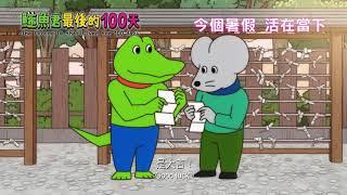 鱷魚君最後的100天電影劇照1