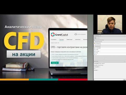 Аналитический обзор CFD на акции