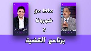 ماذا عن كورونا برنامج القضية دكتور محمد الشاعر مع فضيلة الدكتور عبد الوارث عثمان