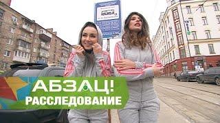 Термобелье против «бабушкиных» колготок - Абзац! - 25.11.2016