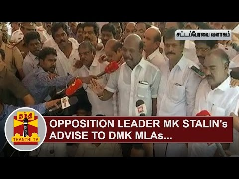 Opposition-Leader-M-K-Stalins-advise-to-DMK-MLAs-Thanthi-TV