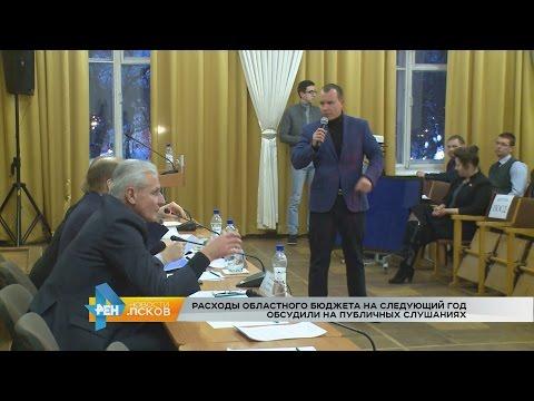 Новости Псков 14.12.2016 # Публичные слушания областного бюджета