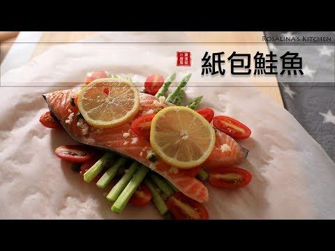 來道清爽的紙包鮭魚吧