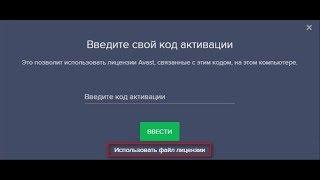 Avast Premier 2018 КОД АКТИВАЦИИ до 2023