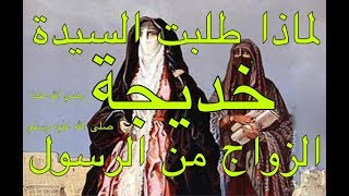 تحميل اغاني لماذا طلبت السيدة خديجة الزواج من الرسول صلى الله عليه وسلم رغم أنه فقير وأصغر منها MP3