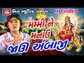 Javu Ambaji   Rohit Thakor   Ajay Vagheshvari   Baldevsinh Chauhan   Ambe Maa New Song 2017