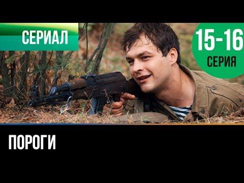 ▶️ Пороги 15 и 16 серия - Мелодрама | Фильмы и сериалы - Русские мелодрамы