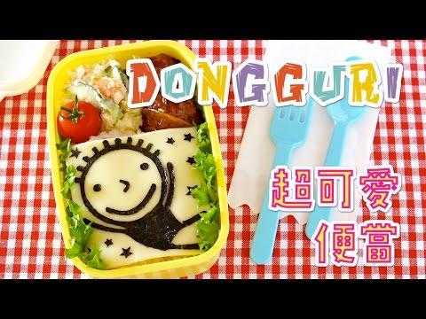 Dongguri Bento for Very Fun Park's Exhibition 10th Anniversary 超可愛Dongguri 便當 粉樂町藝術展十周年 – OCHIKERON