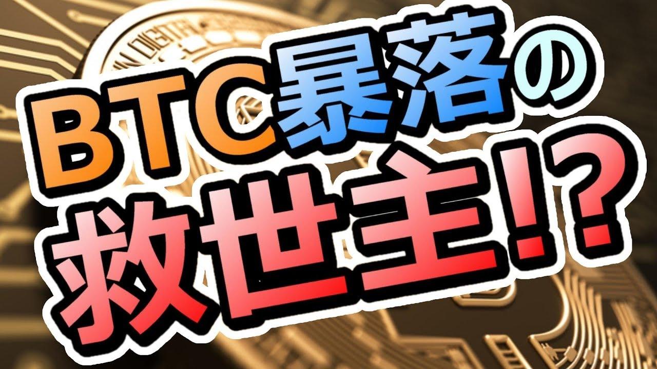 【仮想通貨】ビットコイン暴落に歯止めか?テザー問題解決でBTC上昇 #テザー #USDT
