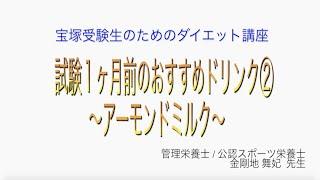 宝塚受験生のダイエット講座〜試験1ヶ月前のおすすめドリンク②アーモンドミルク〜のサムネイル画像