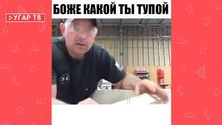 ЛУЗЕРы и ВЫПЕНДРЁЖники 80 LVL! Funny fails compilation [ЧАСТЬ 10]
