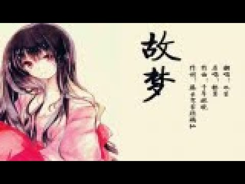 【双笙】故夢 (GuMeng)-這場故夢裏...